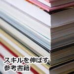 スキルを伸ばす参考書籍