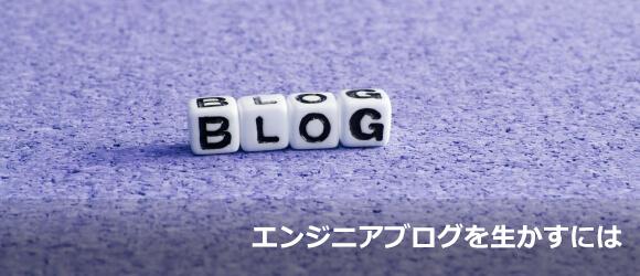 【ITエンジニアの最強営業】ブログを書くメリットを最大限生かす!