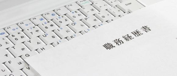【プログラマーへの転職】職務経歴書と面接のアピールポイント大全集
