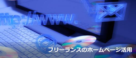 フリーランスのホームページ徹底活用術|案件が獲得できるホームページの作り方講座
