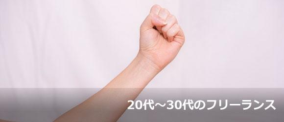 20代・30代が知っておくべきフリーランスの現状と将来に向けてのポイント