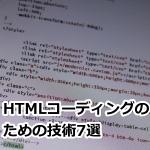 HTMLコーディングのための技術7選