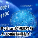 Pythonが得意なら人工知能技術を!