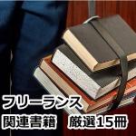 フリーランス関連書籍 厳選本15冊