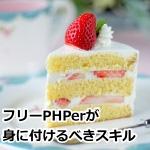 フリーPHPerが身につけるべきスキル