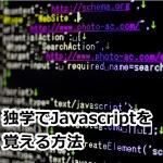 独学でJavascriptを覚える方法