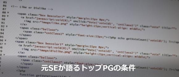 元SEが語るトッププログラマーの条件〜仕事を楽しみ貢献しよう!