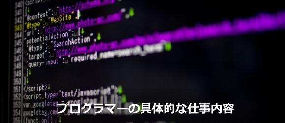 元SEが書くプログラマーの具体的な仕事内容〜コードを書くだけじゃない!