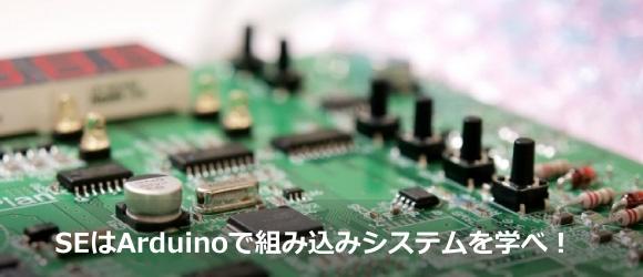 システムエンジニアはArduinoで組み込みシステムを学んでみよう!