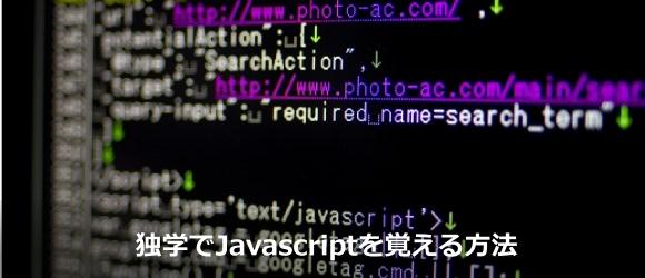 エンジニア・デザイナー必見!フリーランスが独学でJavaScriptを覚えるための学習方法