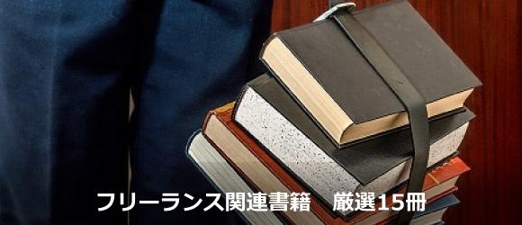 【良コスパ厳選本15冊】現役フリーランスも今から目指す人もまずはこれを読め!