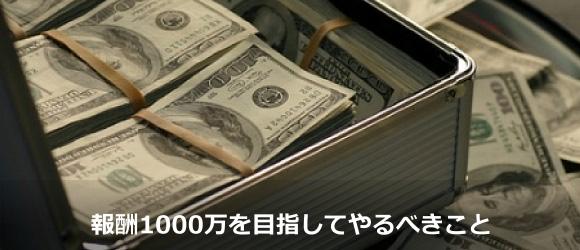 報酬1,000万のフリーランスになるためにやるべきこと 〜ポイントをおさえれば報酬も上がる!
