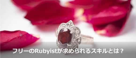 Rubyist必見!フリーランスのRubyプログラマーに求められるスキル・経験とは?