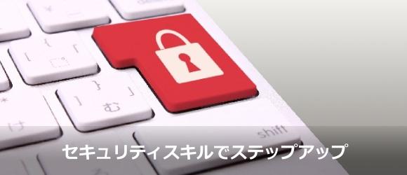 他のプログラマーと差をつける〜セキュリティのスキルでステップアップしよう!