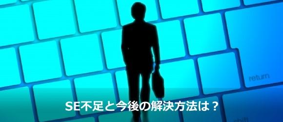 日本のIT業界が抱えるSE不足と今後の解決方法は?
