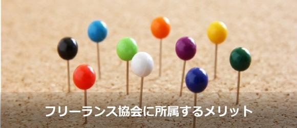 日本にもフリーランスの協会がある!〜個人事業主が協会に所属する意味やメリット