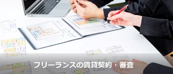 フリーランスと賃貸物件 〜賃貸契約・審査のA to Z