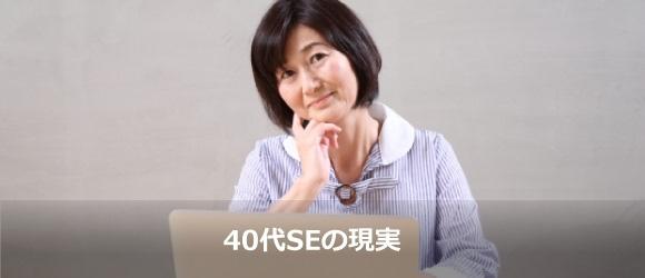 40代SE(システムエンジニア)の現実(リアル)
