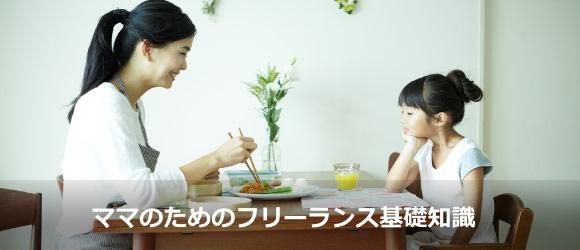 フリーランスの現状と稼ぐための基礎知識 〜女性・ママ編〜