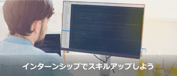 プログラマーになりたいなら「インターンシップ」でスキルアップしよう