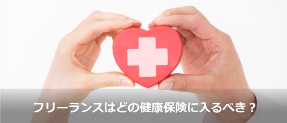 フリーランスはどの健康保険に入るべき?最良の選択肢を選んで保険料を安くしよう