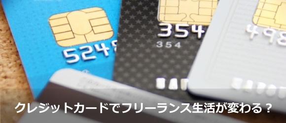 クレジットカードでフリーランス生活が変わる?