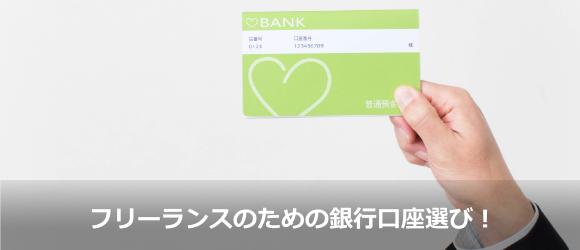 フリーランスのための銀行口座選び!