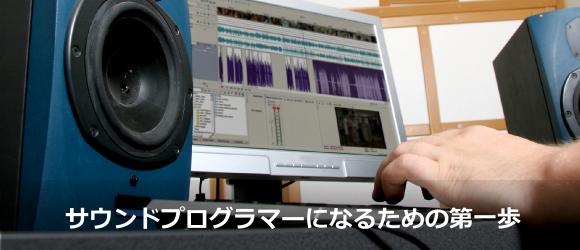 【音楽を作るプログラマー!サウンドプログラマーになるための第一歩】