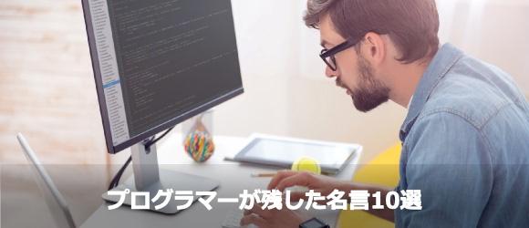 プログラマー必見!プログラミング言語開発者が残した名言10選