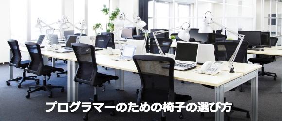 プログラマーは椅子にこだわれば、生産性がアップする?おすすめはコレだ!