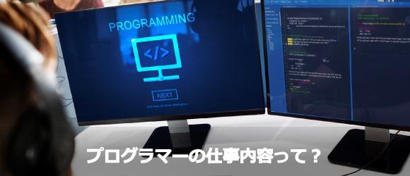 あなたはプログラマーに向いている?仕事内容と適性をチェック!