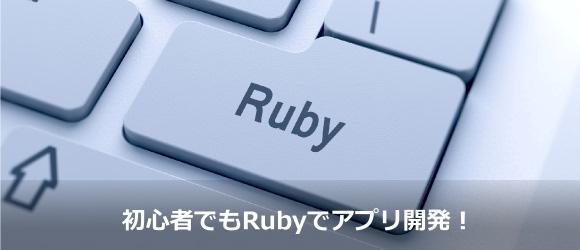 【初心者必見!】Rubyでアプリを開発する方法まとめ