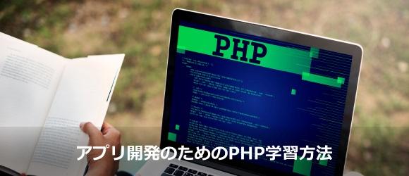 アプリ開発者を目指すあなたに!PHPの知識と最短学習法とは?