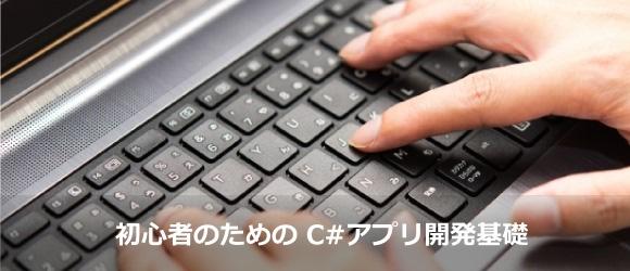 プログラム初心者のためのC#アプリ開発基礎