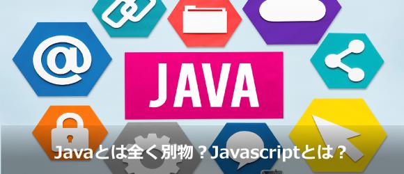 JavascriptってJavaと同じなの?いえ、全くの別物です