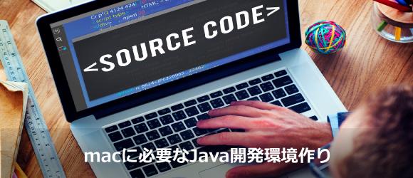 macに必要なJava開発環境作りの7ステップ