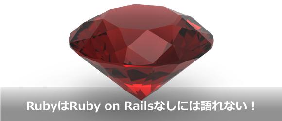 RubyはRuby on Railsなしには語れない!ビギナーでも、すぐWebアプリが作れちゃう