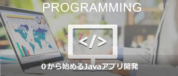 0から始めるJavaウェブアプリ開発!基礎からアプリ完成までの道のり