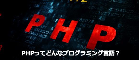 PHPは、どんなプログラミング言語?特徴と他言語との比較