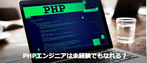 PHPエンジニアは未経験でもなれる!準備からゴールまでの道筋