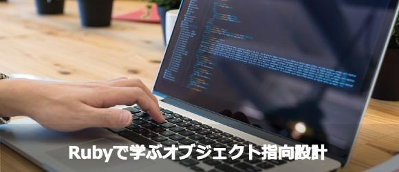 Rubyで学ぶオブジェクト指向設計とは?