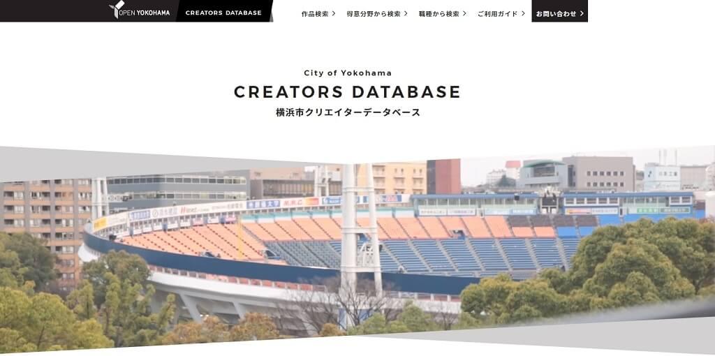 横浜市がフリーランスを支援!「横浜市クリエイターデータベース」って何?